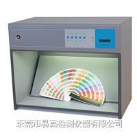 標準光源箱4光源 YG-100W