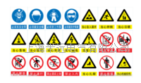 安全标识牌