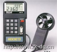 AVM07風速計 AVM07