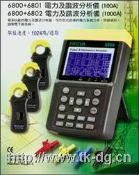 電力質量分析儀PROVA6800+6801 PROVA6800+6801