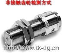 MP-900/9000系列电磁式转速传感器 MP-900/9000