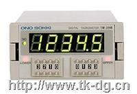 TM-2100系列转速显示仪 TM-2100系列
