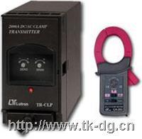 TRCLP1A4交直流电流钳表变送器 TRCLP1A4