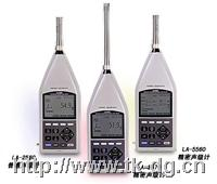LA-5560精密聲級計