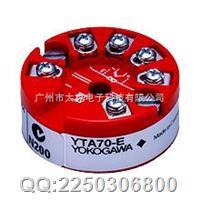 YTA50/YTA70温度變送器 YTA50/YTA70