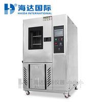 可程式恒温恒湿试验箱厂家 HD-E702-150