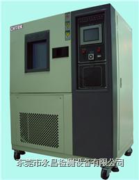 可程式恒溫恒濕試驗機 CH-TH-2E