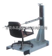 办公椅靠背反复试验机  靠背反复冲击试验机GX-2331