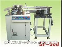 电容成型机 SF-508