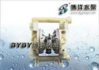 塑料气动隔膜泵/气动隔膜泵/塑料隔膜泵/上海水泵厂021-63540895 QBY