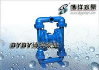 气动隔膜泥浆泵/隔膜泥浆泵/泥浆泵/上海水泵厂021-63540895 QBY