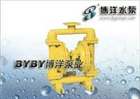 衬氟衬胶气动隔膜泵/衬胶气动隔膜泵/气动隔膜泵/上海水泵厂021-63540895 QBY-25