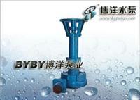 新余市水泵厂/液下泵/上海泵业021-51611222 50LWB-10