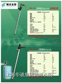 SR-1LB电动抽液泵(铝合金管)经济省力型 SR-1LB