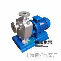 HQFX直联式不锈钢自吸离心泵,自吸离心泵,不锈钢耐腐蚀自吸离心泵 HQFX型