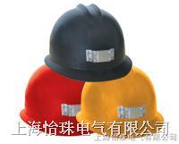 矿用安全帽 矿用安全帽