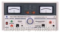 耐电压绝缘电阻测试仪 ZHZ4B