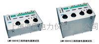 LMR-0301B 三相热继电器测试仪
