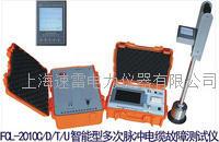FCL-2010C/D/T/U智能型多次脉冲电缆故障测试仪