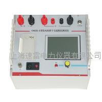 OMZK系列发电机转子交流阻抗测试仪