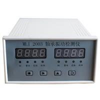 MLI-2003轴承振动监测仪 MLI-2003