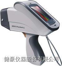 便携式能量色散X荧光光谱仪