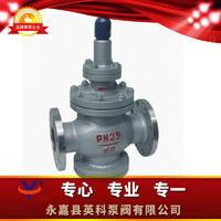 先导活塞式蒸汽减压阀 Y43H/Y型