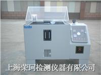 60型可程式鹽霧試驗箱