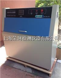 紫外线光照老化试验箱 RO-UV-30