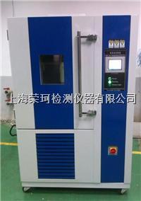 恒溫恒濕試驗箱、可程式恒溫恒濕試驗箱 RKHW-150T/F/S