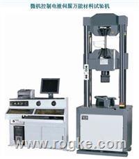 微機控制電液伺服萬能材料試驗機