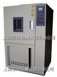 高低溫交變試驗箱 ROG-100