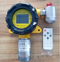 固定式硫化氢气体检测仪厂家 LeadTech 810B-H2S