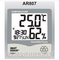 专业代理香港希玛 AR807数字温湿度计 干湿温度计温度表湿度表温度计 AR807
