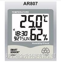 专业代理香港希玛 AR807数字温湿度计 干湿温度计温度表湿度表温度计