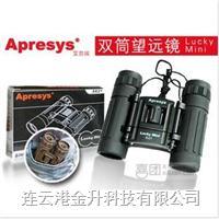 美国Apresys8*21双筒迷你望远镜演唱会旅游观景双筒望远镜促销价 Apresys8*21