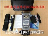 正品10件套光功率计LT5OOD手持式光功率计测试仪10公里红光笔,光功红光一体机,光功红光源组合 LT5OOD