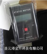 防静电测试仪EST101防爆型静电测试仪EST-101 矿山用 EST-101
