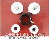 促销正品 HF-12型压片模具(无需脱模)|红外分光度仪配套产品 HF-12
