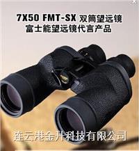 正品日本FUJINON富士能7X50 FMT-SX双筒望远镜|日本富士双筒望远镜50口径防水 7X50 FMT-SX