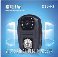 优选品牌警用现场执法仪1600万像素猎鹰1号DSJ-K1|摄像拍照定位功能一体32G DSJ-K1