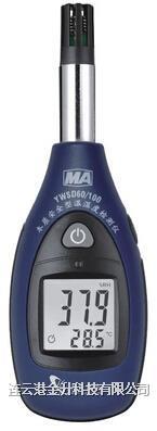 带煤安证矿用温湿度易胜博注册YWSD60/100|连云港防爆温度湿度测量仪