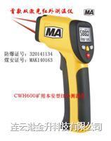 正品矿用本安型红外测温仪CWH600带煤安证,防爆证 CWH600