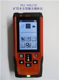 300米矿用本安型激光测距仪YHJ-300J(A)带煤安证 防爆证带测量角度 YHJ-300J(A)