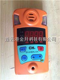 连云港便携式甲烷检测仪JCB4 甲烷气体检测仪 甲烷检测 JCB4