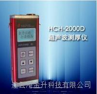 科电HCH-2000D型超声波测厚仪 中文液晶显示带打印机 HCH-2000D