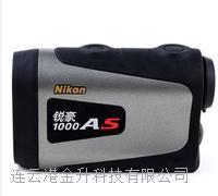 日本NIKON尼康锐豪1000AS激光测距仪 1000米测距测角测高仪 尼康锐豪1000AS
