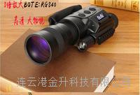 美国BOTE(博特)8倍放大高清数码拍照夜视仪RG840 RG840 RG-840