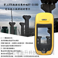 工业级高精度手持RTK数据采集终端HV-310BD HV-310BD