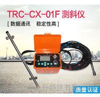 TRC-CX-01F 测斜仪可以带出证书 TRC-CX-01F